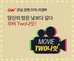 CGV극장별+[CGV강남, 강변, 미아, 의정부] MOVIE TWO나잇